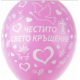 Балон Честито Кръщене Розов