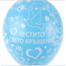 Балони с Хелий - Честито Кръщене