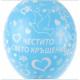 Балони с хелий - Честито Кръщене 10 бр.