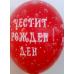 Балони с хелий - Честит Рожден Ден
