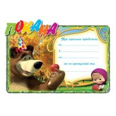 Покана за рожден ден - Маша и Мечока Други