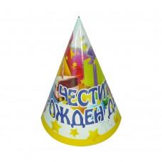 Парти шапка средна - Честит Рожден Ден